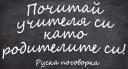 Българският учител