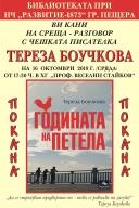 Среща-разговор с чешката писателка Тереза Боучкова