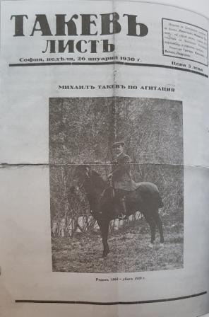 Такев лист, издаден по повод 10-годишнината от смъртта на Михаил Такев