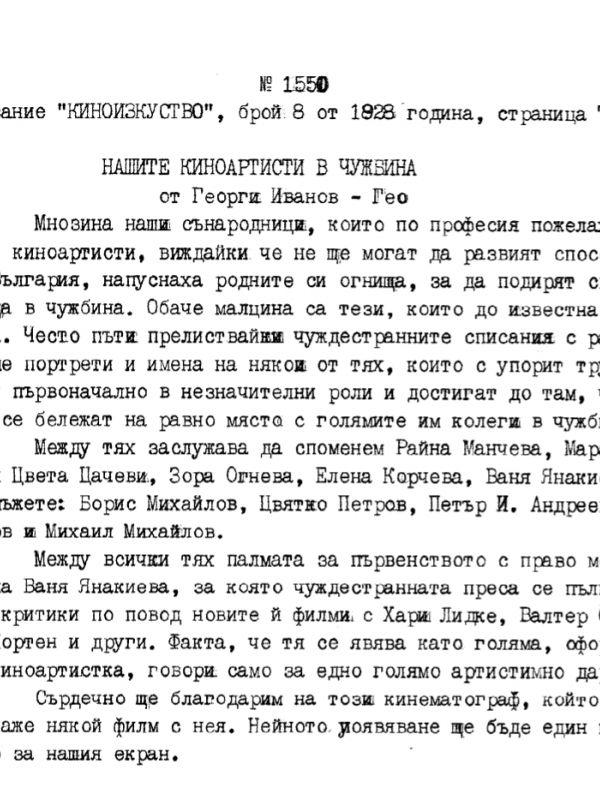 "Списание ""Книгоизкуство"", брой 8,стр.7"
