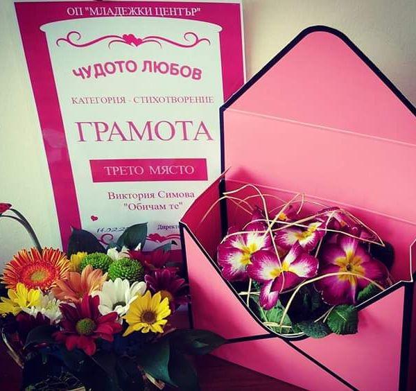 Виктория Симонова с ново отличие от поетичен конкурс
